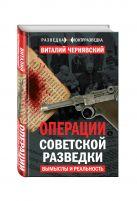 Виталий Чернявский - Операции советской разведки: вымыслы и реальность' обложка книги
