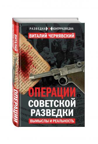 Виталий Чернявский - Операции советской разведки: вымыслы и реальность обложка книги