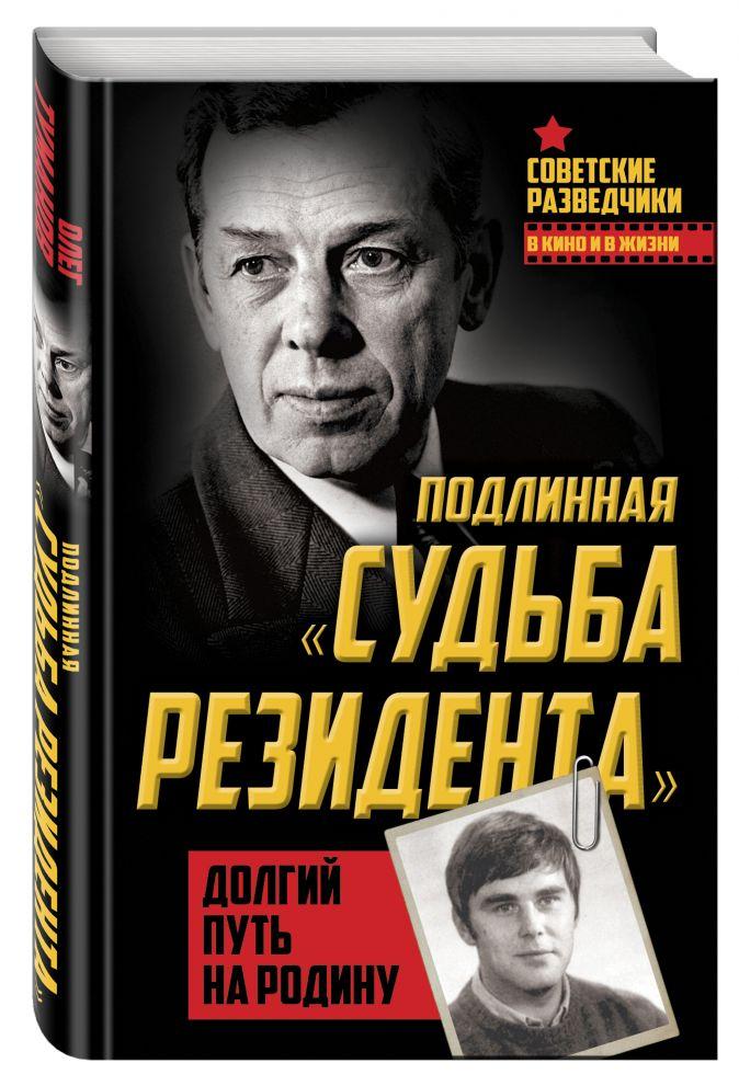 Олег Туманов - Подлинная «судьба резидента». Долгий путь на Родину обложка книги