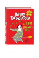 Диляра Тасбулатова - Вы там держитесь' обложка книги