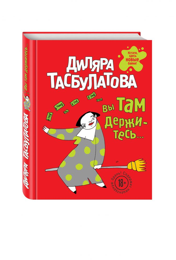 Диляра Тасбулатова - Вы там держитесь обложка книги