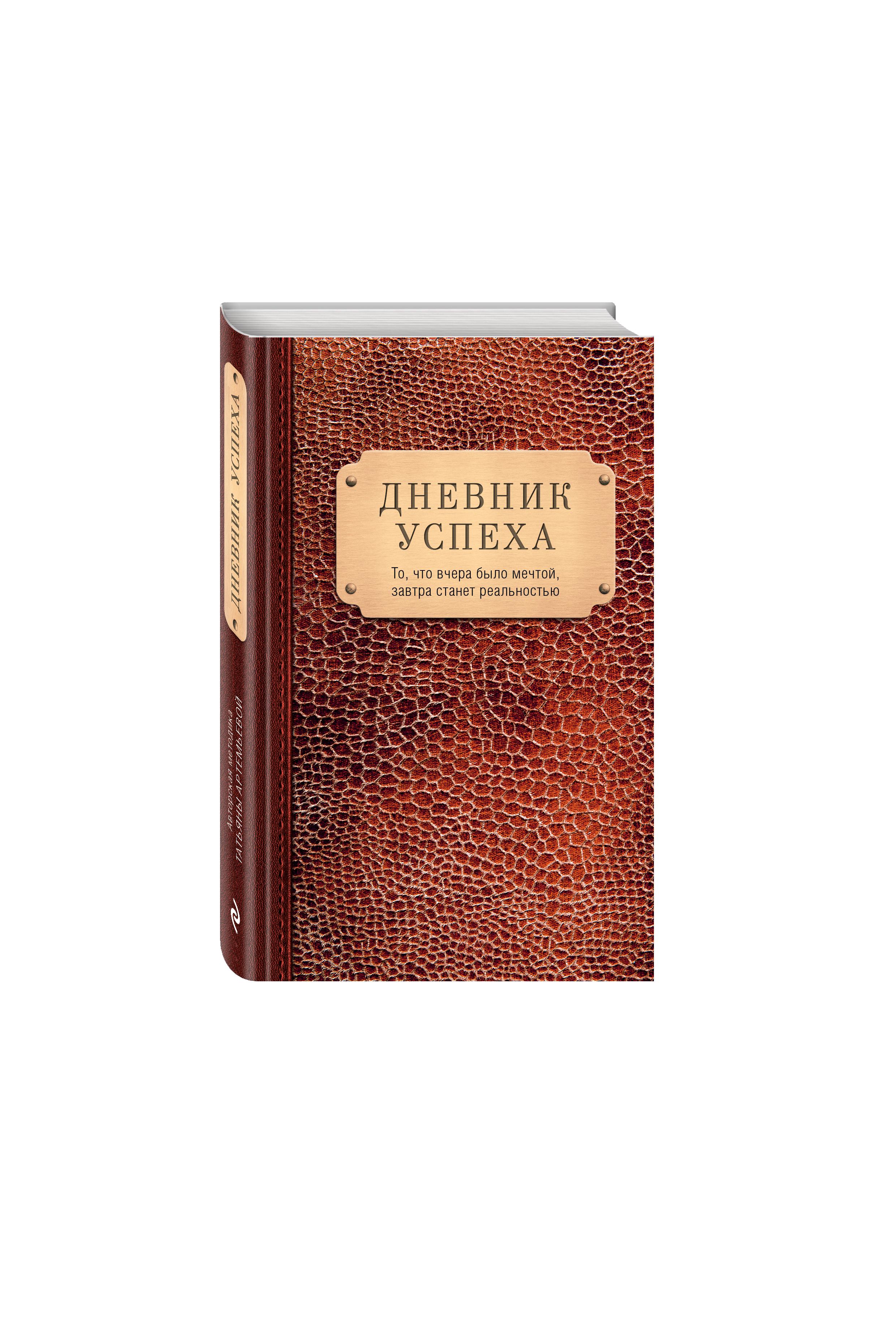Артемьева Т. Дневник успеха (коричневый) б д сурис фронтовой дневник дневник рассказы
