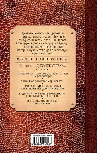 Дневник успеха (коричневый) Татьяна Артемьева