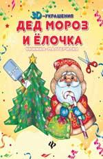 Дед Мороз и елочка: книжка-мастерилка