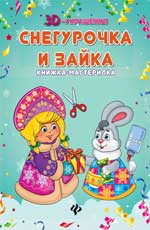 Снегурочка и зайка: книжка-мастерилка