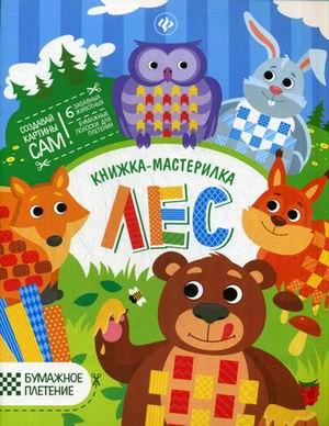Лес: книжка-мастерилка Разумовская Ю.