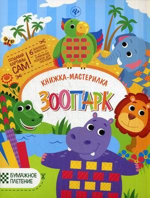 Разумовская Ю. - Зоопарк: книжка-мастерилка обложка книги