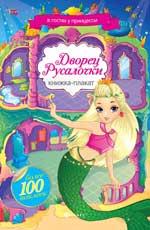 Дворец Русалочки: книжка-плакат