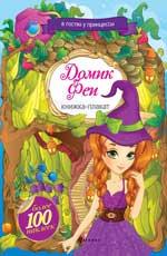 Домик Феи: книжка-плакат