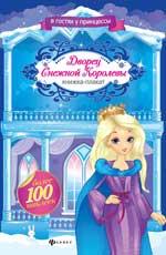 Дворец Снежной Королевы: книжка-плакат