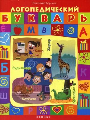 Логопедический букварь, Борисов В.