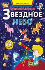 Удивительное звездное небо:атлас с наклейками. Андреев С.А.