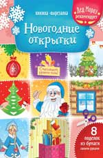 Новогодние открытки: книжка-вырезалка Зайцева Т.