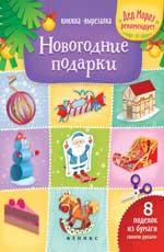 Новогодние подарки: книжка-вырезалка Зайцева Т.