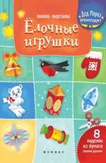 Елочные игрушки: книжка-вырезалка Зайцева Т.