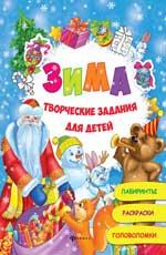 Зима:творческие задания для детей Рыжикова С.