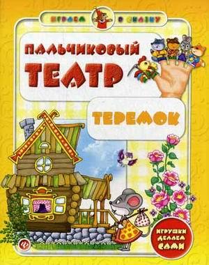 Гордиенко С.А. - Пальчиковый театр.Теремок. обложка книги