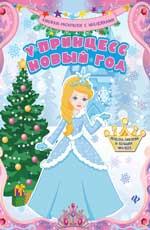 У принцесс Новый год: книжка-раскраска
