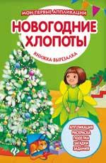 Новогодние хлопоты: книжка-вырезалка