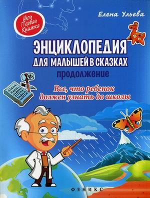 Энциклопедия для малышей в сказках.Продолжение Ульева Е.