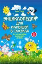 Энциклопедия для малышей в сказках      .