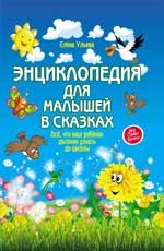Энциклопедия для малышей в сказках      . Ульева Е.