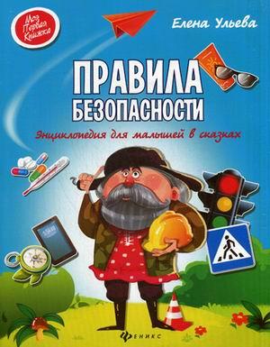 Правила безопасности:энциклоп.для малышей в сказ Ульева Е.