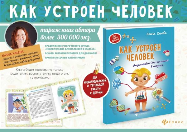 Как устроен человек:энциклоп.для малышей в сказках Ульева Е.