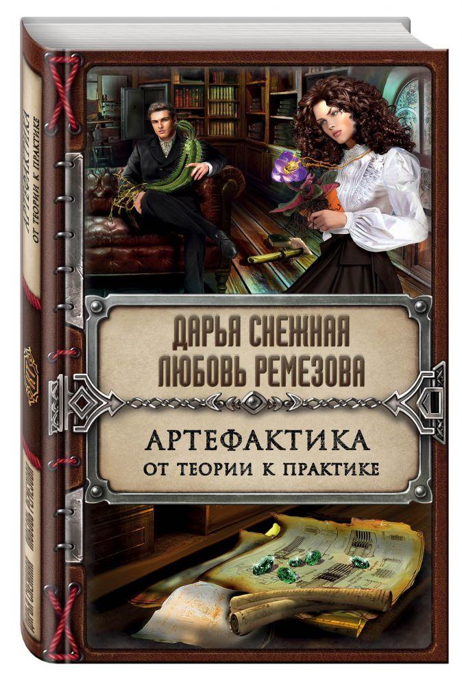 Дарья Снежная, Любовь Ремезова - Артефактика. От теории к практике обложка книги