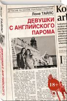 Лоне Тайлс - Девушки с английского парома' обложка книги