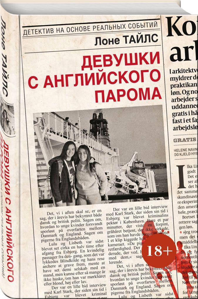 Лоне Тайлс - Девушки с английского парома обложка книги