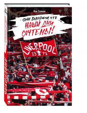 Иэн Сэлмон - Ливерпуль. Они говорили, что наши дни сочтены! обложка книги