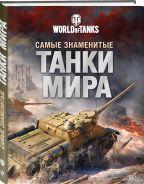 Самые знаменитые танки мира. Танк