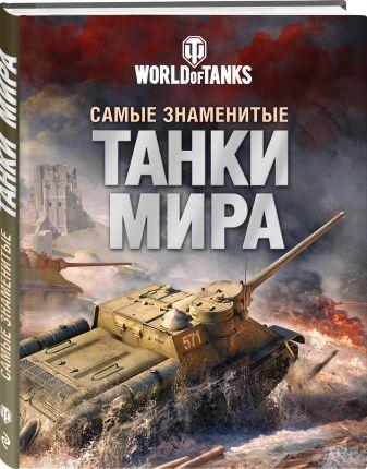 Анатолий Матвиенко - Самые знаменитые танки мира. Танк обложка книги