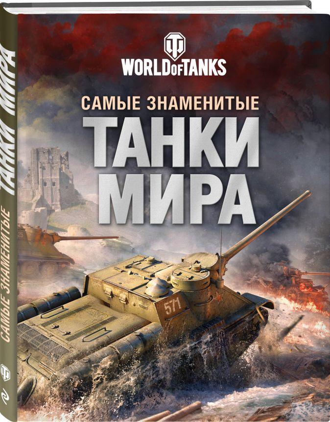 Самые знаменитые танки мира. Танк Анатолий Матвиенко