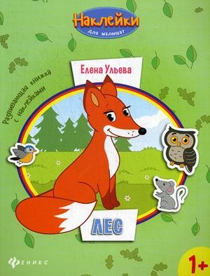 Лес: развивающая книжка с наклейками Ульева Е.
