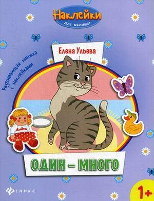 Один-много:развив.книжка с наклейками Ульева Е.