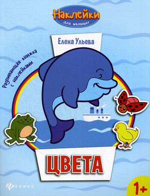 Цвета:развив.книжка с наклейками Ульева Е.