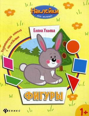 Фигуры:развив.книжка с наклейками Ульева Е.