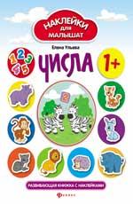 Числа:развив.книжка с наклейками Ульева Е.