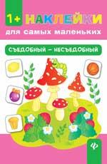 Съедобный - несъедобный Конобевская О.А.