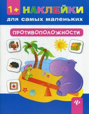 Противоположности Леонова Н.С.