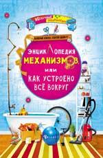 Энциклопедия механизмов,или Как устроено все Клюка В.И.