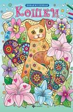 Кошки: раскраска - фото 1