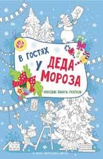 В гостях у Деда Мороза: книжка-плакат - фото 1