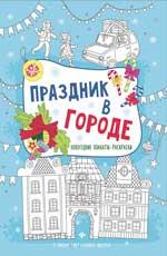 Праздник в городе: книжка-плакат - фото 1