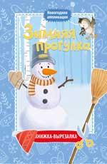 Зимняя прогулка:книжка-вырезалка дп