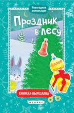 Праздник в лесу:книжка-вырезалка дп