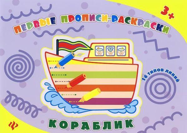 Кораблик: прописи-раскраски Конобевская О.А.