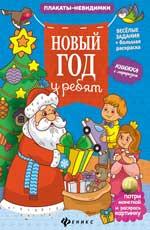 Новый год у ребят: книжка с сюрпризом
